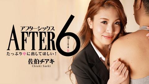 佐伯チアキ【さえきちあき】 アフター6~たっぷり中に出してほしい!~