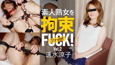 速水涼子【はやみりょうこ】 素人熟女を拘束ファック!Vol.2