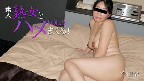 今田渚【いまだなぎさ】 素人熟女とハメまくる!Vol.3