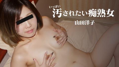山田洋子【やまだようこ】 いっぱい汚されたい痴熟女