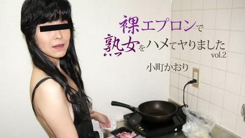 小町かおり【こまちかおり】 裸エプロンで熟女をハメてヤりましたVol.2