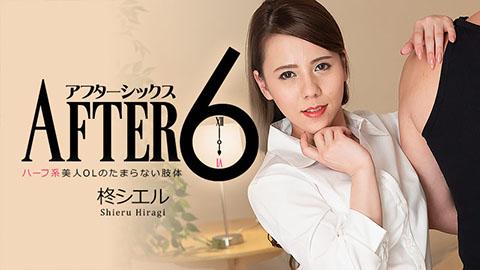 柊シエル【ひいらぎしえる】 アフター6~ハーフ系美人OLのたまらない肢体~