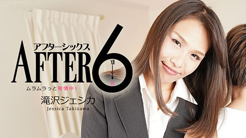 滝沢ジェシカ【たきざわじぇしか】 アフター6~ムラムラっと発情中!~