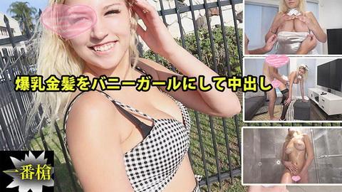 ソフィア【そふぃあ】 爆乳金髪をバニーガールにして中出し#ソフィア2