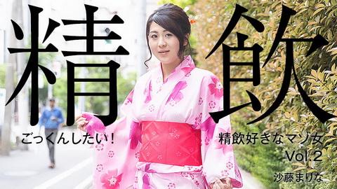 沙藤まりな【さとうまりな】 ごっくんしたい!精飲好きなマゾ女Vol.2