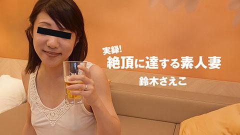 鈴木さえこ【すずきさえこ】 実録!絶頂に達する素人妻