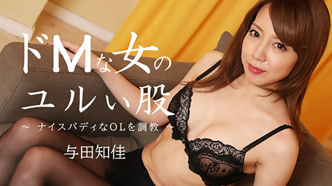 与田知佳【よだちか】 ドMな女のユルい股~ナイスバディなOLを調教~