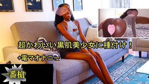 アンネ【あんね】 超かわいい黒肌美少女に種付け!