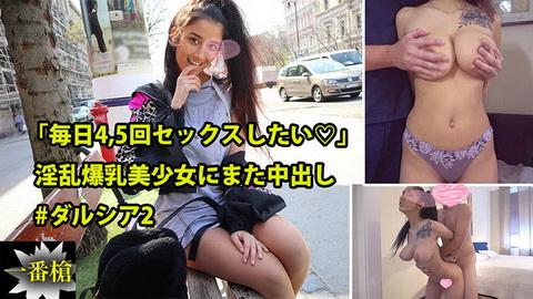 ダルシア 【だるしあ】 「毎日4,5回セックスしたい♡」淫乱爆乳美少女にまた中出し#ダルシア2
