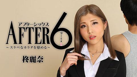 柊麗奈 【ひいらぎれな】 アフター6~スケベなカラダを慰める~